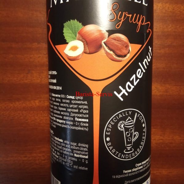 huzelnut_syrup