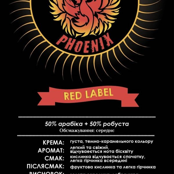 red_label_coffee