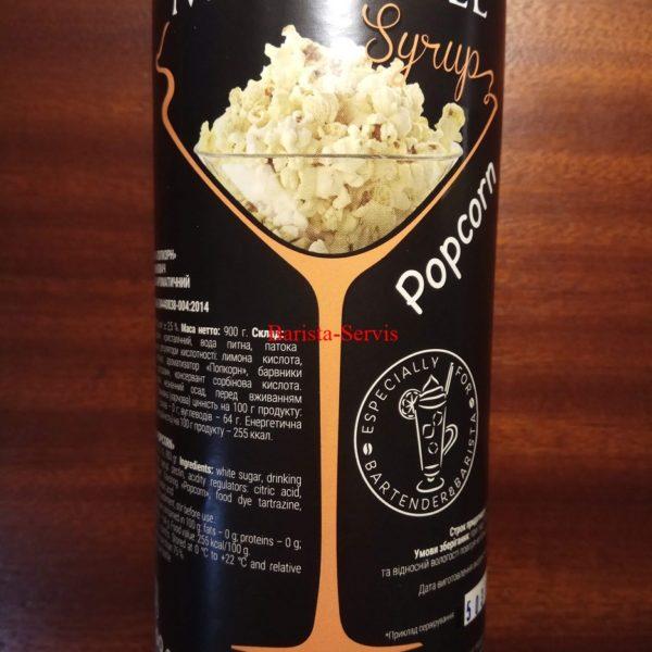 popcorn_syrup
