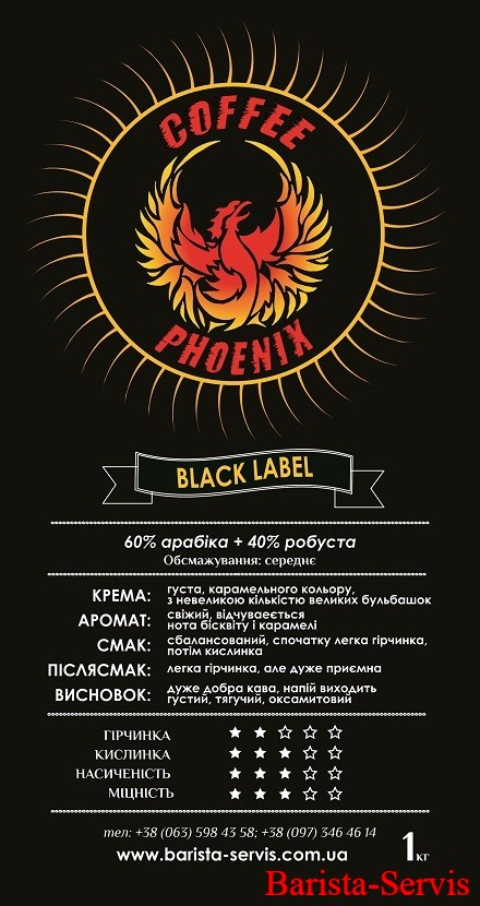 Phoenix_black_label